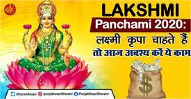 lakshmi panchami 2020